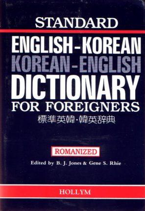 Standard English-Korean & Korean-English Dictionary for Foreigners