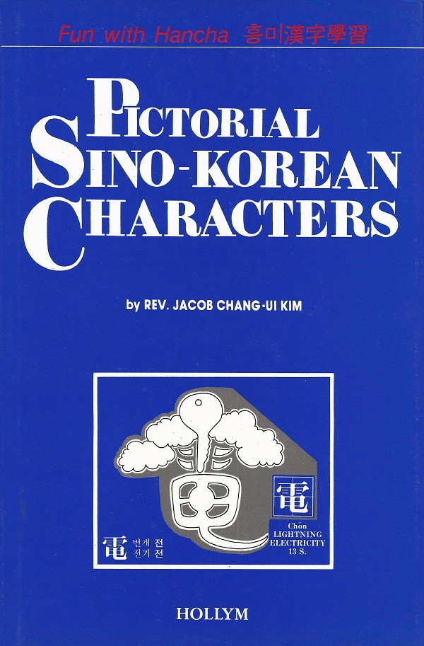 Pictorial Sino-Korean Characters