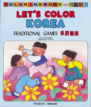 Let's Color Korea: Traditional Games