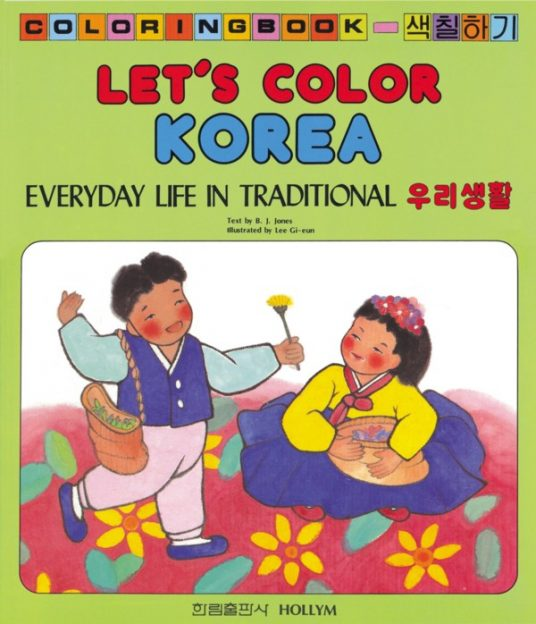 Let's Color: Korea Everyday Life