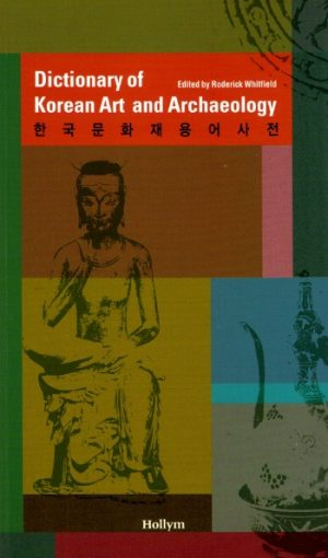 Dictionary of Korean Art and Archaeology