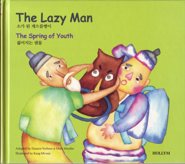 Lazy Man - The Spring of Youth Vol. 3