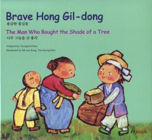 Brave Hong Gil-dong - The Man Who Bought the Shade of a Tree Vol. 8