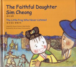 Faithful Daughter Sim Cheong - The Little Frog Who Never Listened (bilingual) Vol. 9