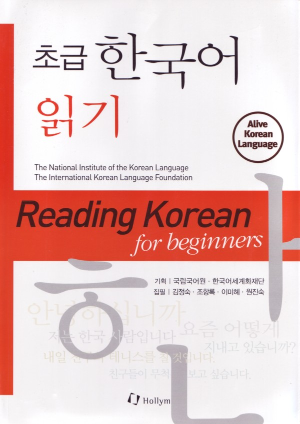 Reading Korean for Beginners