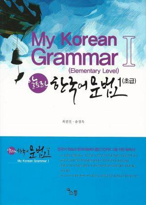 My Korean Grammar I