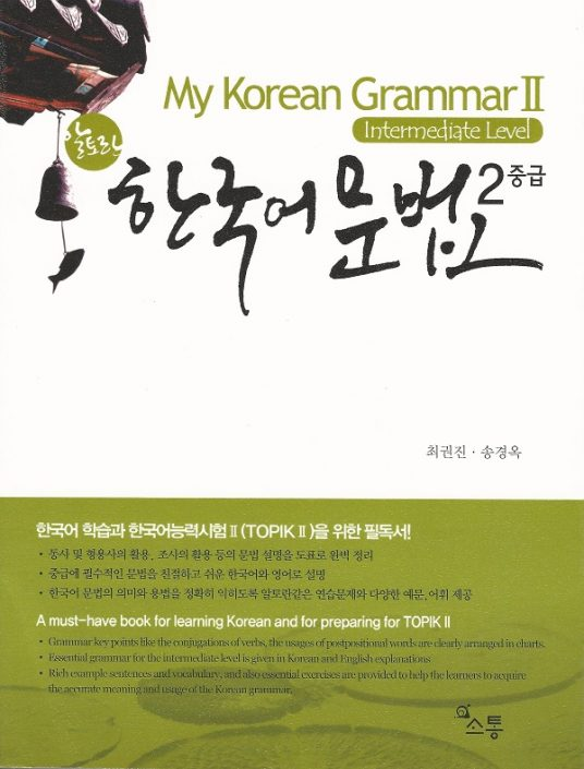 My Korean Grammar II